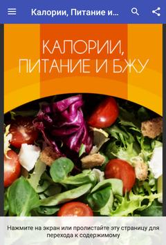 Калории, Питание и БЖУ poster