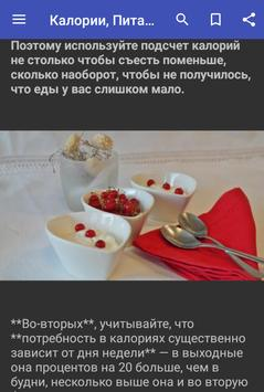 Калории, Питание и БЖУ screenshot 3