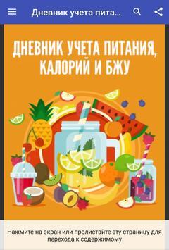 Дневник Учета Питания, Калорий и БЖУ poster