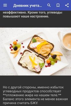 Дневник Учета Питания, Калорий и БЖУ screenshot 1