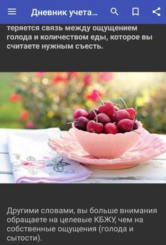 Дневник Учета Питания, Калорий и БЖУ screenshot 3