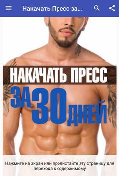 Накачать Пресс за 30 Дней poster