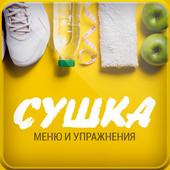 Сушка Меню и Упражнения icon