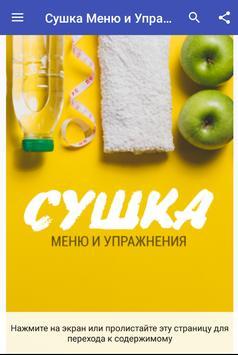 Сушка Меню и Упражнения poster