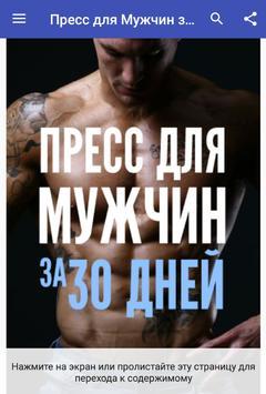 Пресс для Мужчин за 30 Дней poster