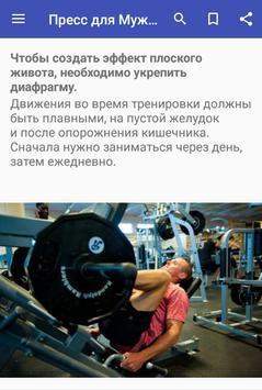 Пресс для Мужчин за 30 Дней screenshot 1