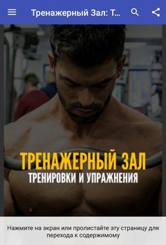 Тренажерный Зал: Тренировки и Упражнения poster