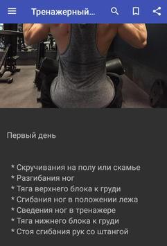 Тренажерный Зал: Тренировки и Упражнения screenshot 1