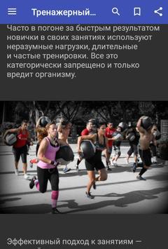 Тренажерный Зал: Тренировки и Упражнения screenshot 2
