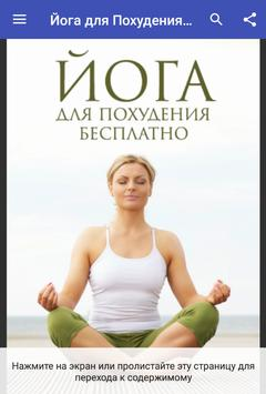 Йога для Похудения Бесплатно poster