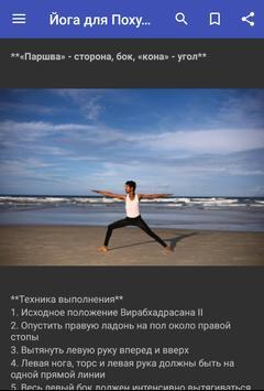 Йога для Похудения Бесплатно screenshot 2