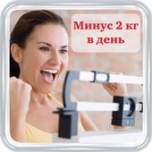Минус 2 кг в день! icon