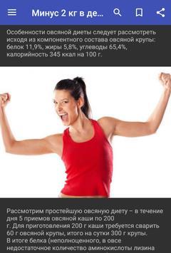 Минус 2 кг в день! apk screenshot