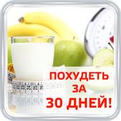 Похудеть за 30 дней icon