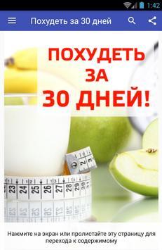 Похудеть за 30 дней poster