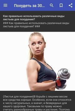 Похудеть за 30 дней apk screenshot