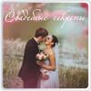 Свадебные Секреты 圖標