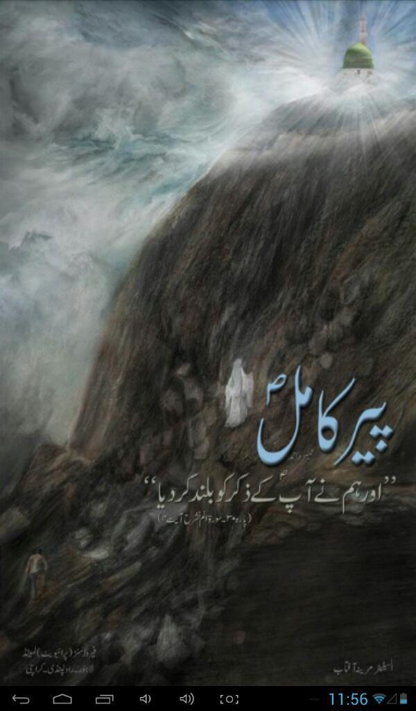 Pir-e-Kamil Urdu Novel for Android - APK Download