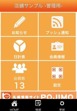 POJIMO-SampleShop管理用- poster