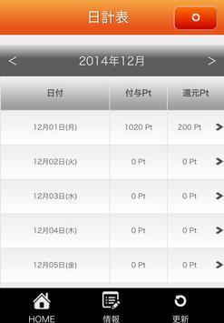 POJIMO-SampleShop管理用- screenshot 2