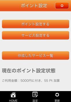POJIMO-SampleShop管理用- screenshot 3