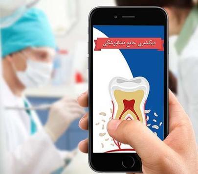 دیکشنری جامع دندانپزشکی poster