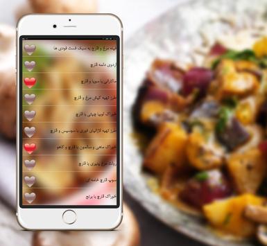 آشپزی با قارچ apk screenshot