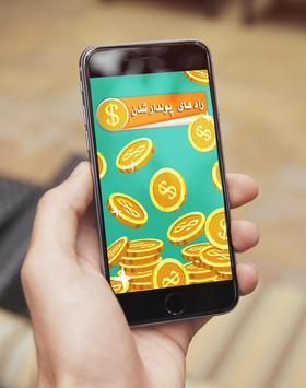 راه های پولدار شدن poster