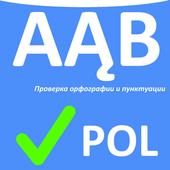 Spell Checker POL icon