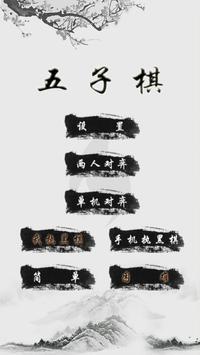 Classic Gobang - Simple & Fun poster