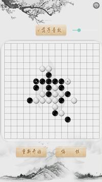 Classic Gobang - Simple & Fun screenshot 1