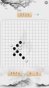 Classic Gobang - Simple & Fun screenshot 2