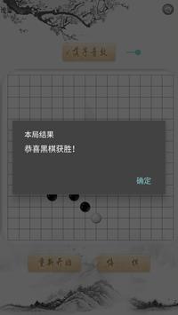 Classic Gobang - Simple & Fun screenshot 3