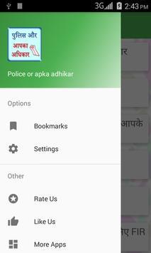 Police aur aap ke Adhikar screenshot 1