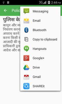 Police aur aap ke Adhikar screenshot 3