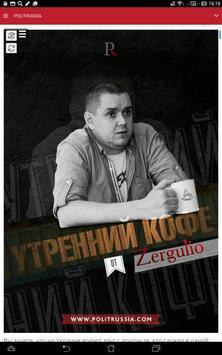 PolitRussia apk screenshot