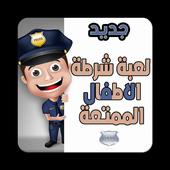 شرطة الاطفال الممتعة بكل اللهجات icon