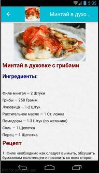 Минтай рецепты с фото screenshot 3