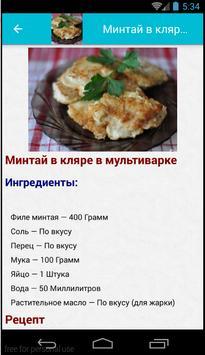 Минтай рецепты с фото screenshot 1