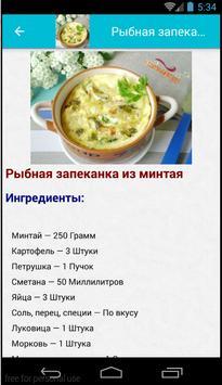 Минтай рецепты с фото screenshot 2