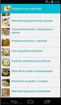 Минтай рецепты с фото screenshot 5
