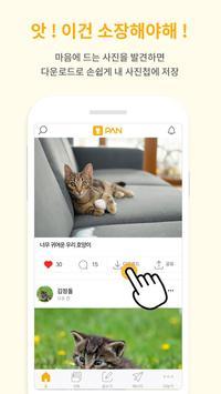 고양이 판 screenshot 2