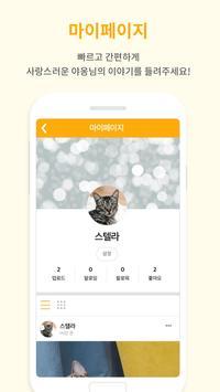 고양이 판 screenshot 5