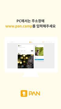 고양이 판 screenshot 7