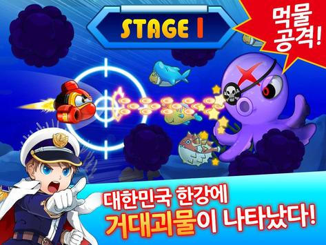 마린 스트라이크 Ⅱ for Kakao poster