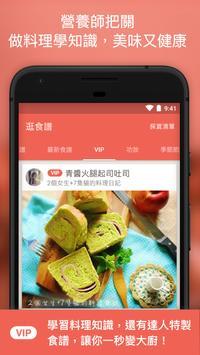 愛料理 - 美食自己做 скриншот приложения