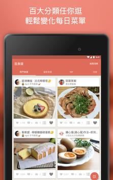 Icook recipes app apk download free food drink app for icook recipes app apk screenshot forumfinder Gallery