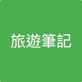 旅遊筆記 icon