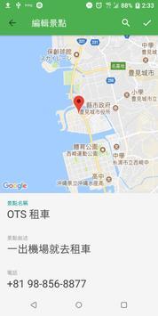 旅遊筆記 screenshot 1