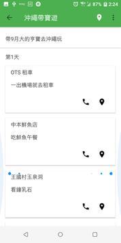 旅遊筆記 screenshot 2